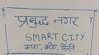 SMART CITY/ प्रबुद्ध नगर एवम अन्य संरचनाएं