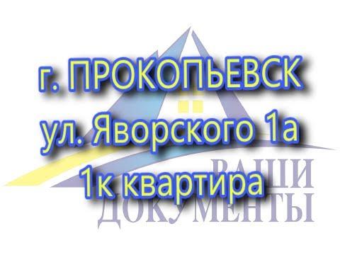 Продажа 1к квартиры г. Прокопьевск ул. Яворского 1а