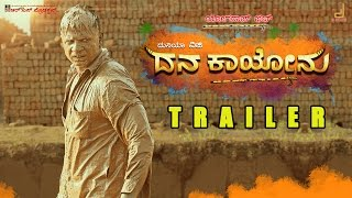 Dana Kayonu Kannada Movie Official Trailer