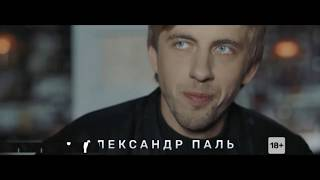 Александр Паль БИ ХЭППИ