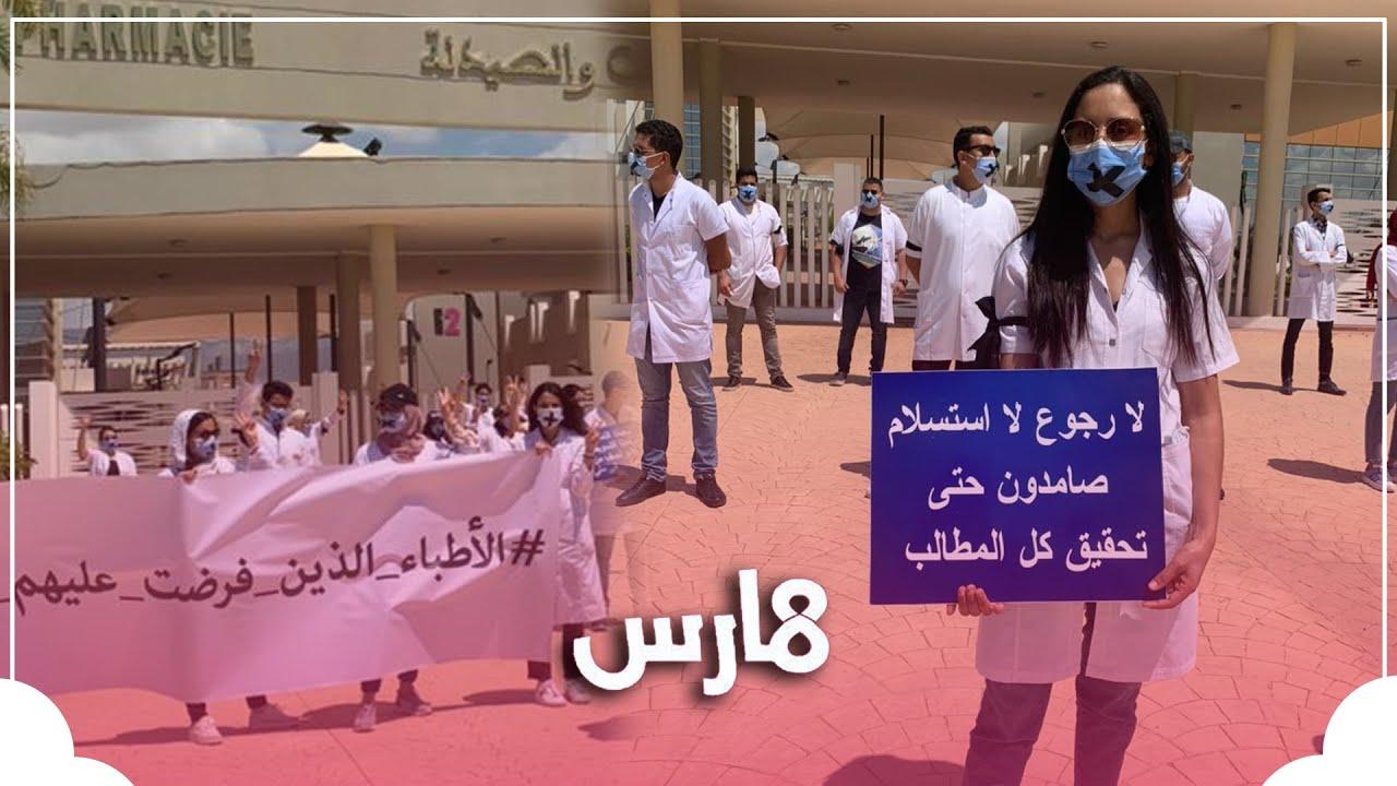 بسبب العطالة التي فرضت عليهم.. الأطباء الداخليون في وقفة احتجاجية صامتة  - 16:58-2021 / 5 / 3