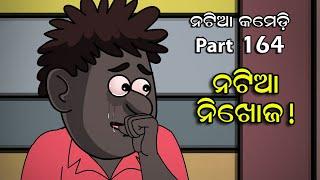Natia Comedy part 164    Natia Nikhoj