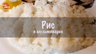 Рис в мультиварке Bork U800. Самый простой способ приготовления риса!