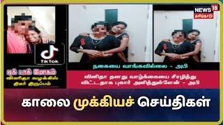 முதல் பார்வை  காலை முக்கியச் செய்திகள்  Top Morning News  News18 Tamilnadu  26.09.2019