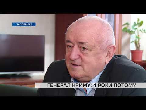 Телеканал TV5: ГЕНЕРАЛ КРИМУ: 4 РОКИ ПОТОМУ