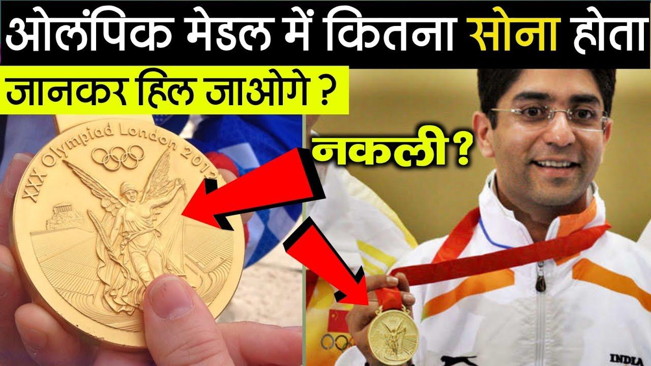 ओलिंपिक गोल्ड मैडल में कितना गोल्ड होता है?   Olympic Gold Madel Worth   Tokyo Olympic 2021