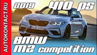 БМВ М2 2019 (BMW M2 Competition) тест драйв, интерьер злого купе мощностью 410 л.с.