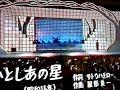 いとしあの星 渡辺はま子 テレビ東京