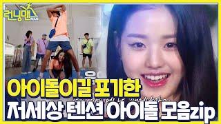 [스페셜] '짝꿍 레이스' 장원영, 매력 포인트 '표정 연기'ㅣ런닝맨(runningman)ㅣSBS ENTER.