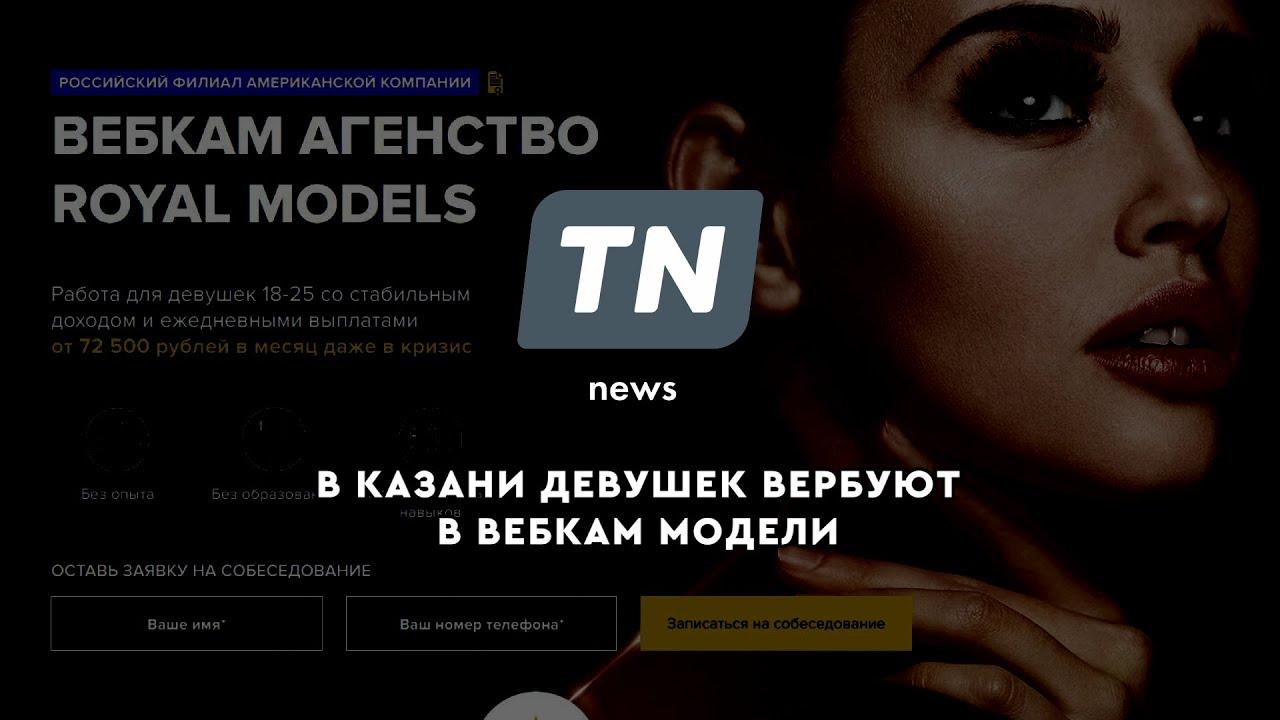 Работа по вемкам в татарск в чем ходить на работу девушке