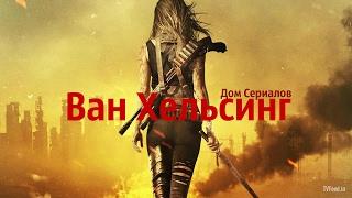 """ОБЗОР СЕРИАЛА """"ВАН ХЕЛЬСИНГ"""""""