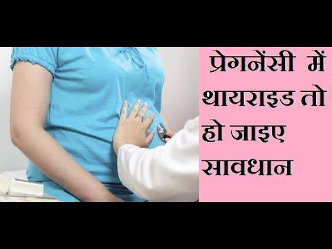 Thyroid Problem In Pregnancy In Hindi/thyroid problem in women in pregnancy