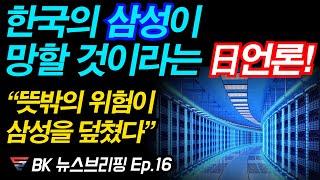 한국의 삼성이 망할 것이라는 일본 언론, 그리고 꼭 봐야 할 두가지 뉴스 EP.16