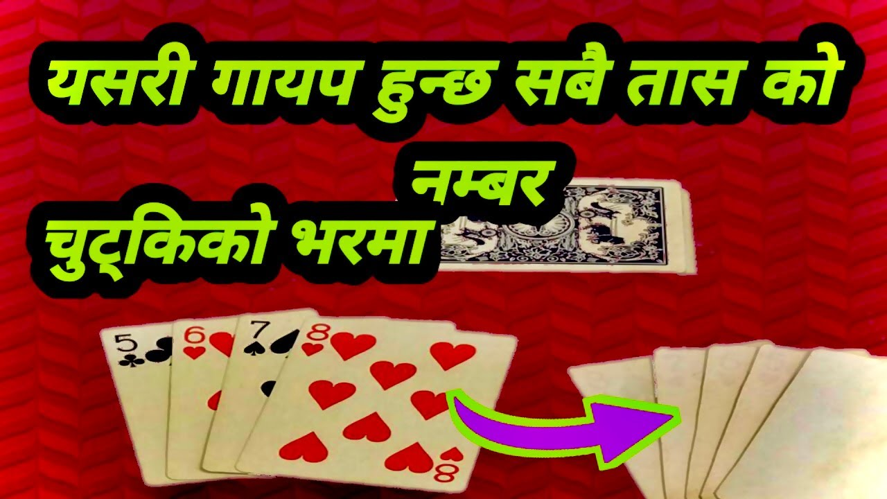हेर्दाहेर्दै  तास मा भयको सबै नम्बर लाई खाली  बनायार  देखाउनुहोस ।।Learn magic, card game card Trick