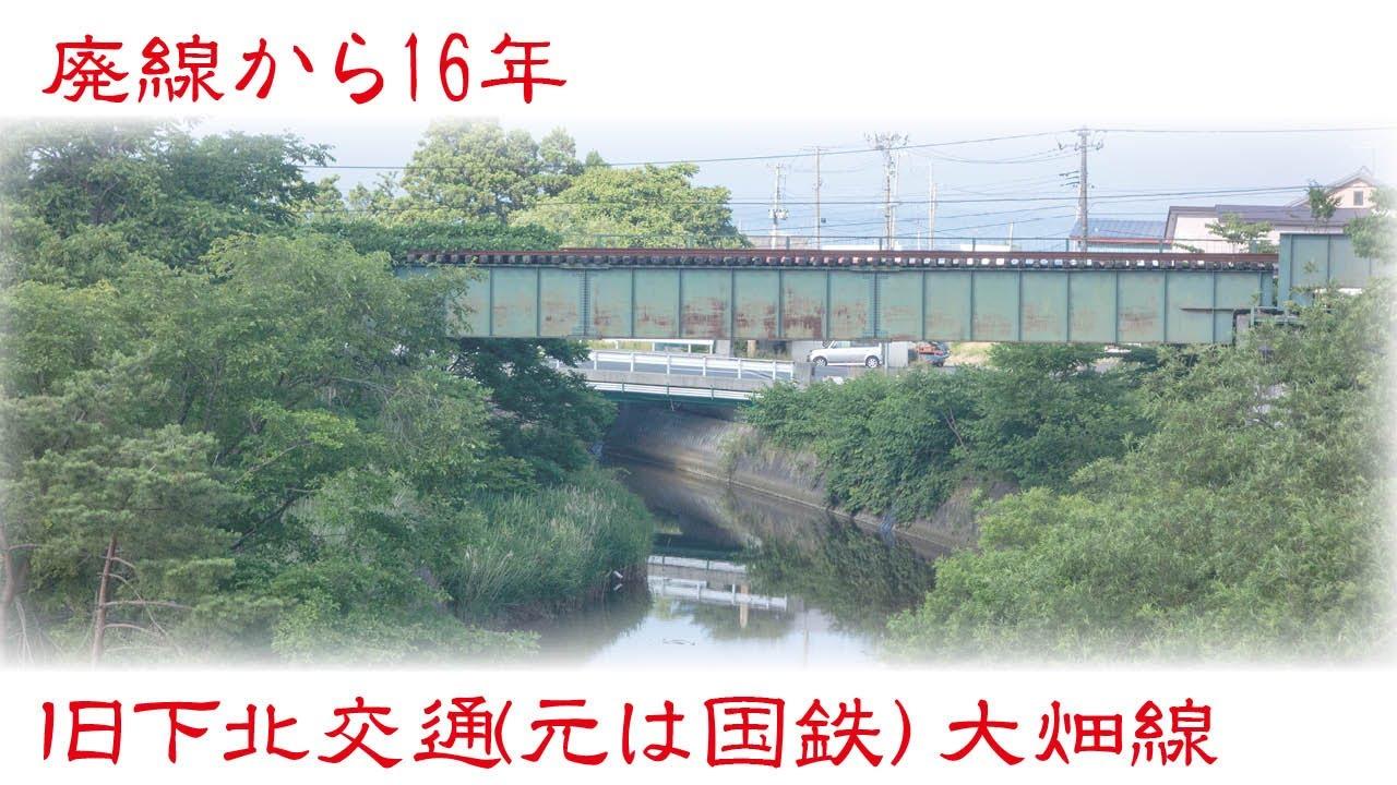 旧下北交通大畑線陸奥関根駅・川...