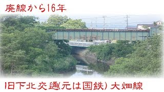 旧下北交通大畑線陸奥関根駅・川代駅間1