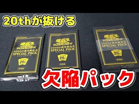 【遊戯王】10,000種突破記念スペシャルパック、カンタンにサーチできちゃうんだが・・・【検証】