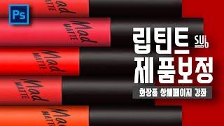 립 틴트 DSLR 효과 제품사진 보정법 화장품 상품 리…