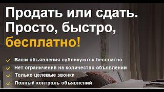 Быстро, выгодно и надежно продать квартиру в Казахстане? Именно тут. Nedvizhimostpro.kz(Nedvizhimostpro.kz - является официальным партнером сервиса Яндекс.Недвижимость от самого известного в России инте..., 2014-10-07T15:40:19.000Z)