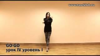 Lera Valium, видео урок по go-go dance (gogo dance) 4 урок 1 уровень Go-Go(idancewithleravalium Выкладываю старые видеоуроки от портала Tancklub!
