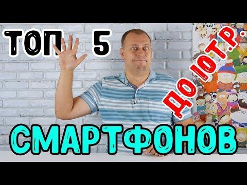 ТОП-5 смартфонов до 10000 рублей, которые можно взять со скидкой