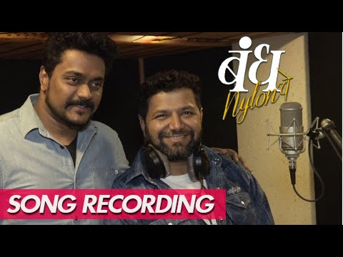 Bandh Nylon Che | Song Recording Session With Avadhoot Gupte & Amit Raj | Marathi Movie 2016
