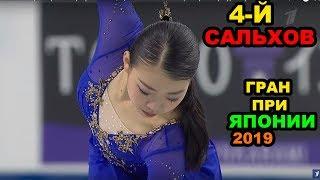 Рика КИХИРА идет ВА БАНК Гран При Японии 2019
