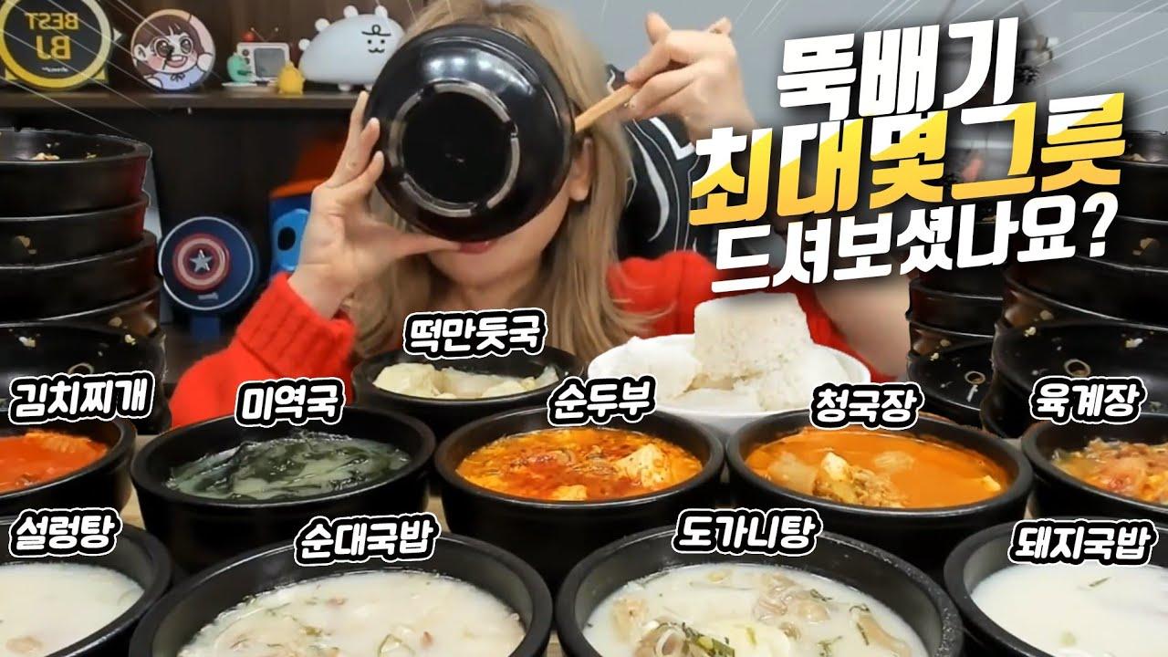10개 이상의 음식을 한 번에 리뷰할 수 있는 사람은 몇 없겠죠?? 뚝배기 몇그릇 까지 드셔보셨나요..? korean mukbang eating show 히밥