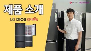 [LG전자 베스트샵] LG DIOS 김치톡톡 제품 소개