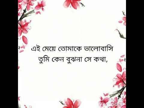 Bangla Love Sms Collection.