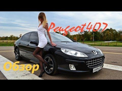 Peugeot 407 слабые места и особенности эксплуатации!
