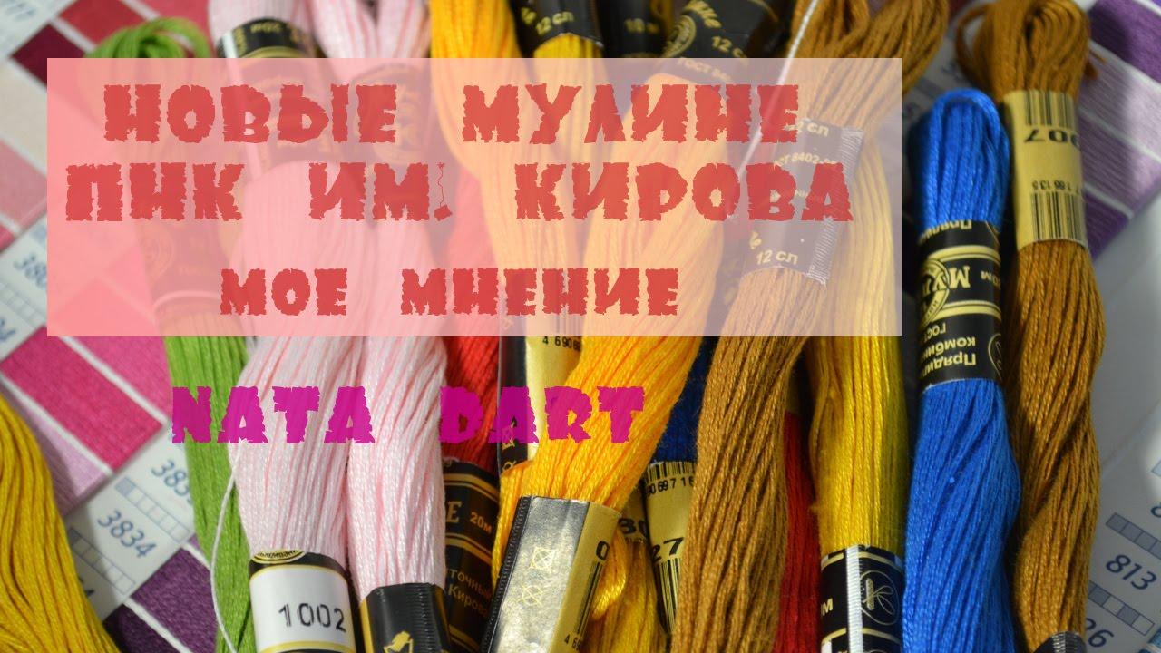 Вышивка крестом пнк им.кирова