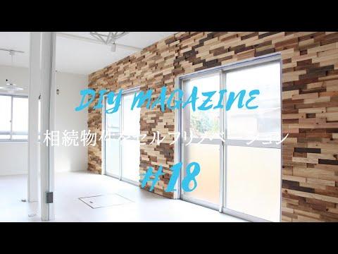 【DIY】2万円でできる!1,000枚の杉板を壁一面に貼る「後半」/相続物件をセルフリフォーム!#18