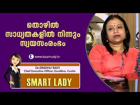 Entrepreneurship from employment opportunities | Dr. Sindhu Ravi |  Smart Lady | Kaumudy TV