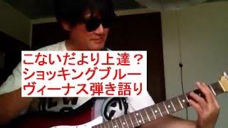 今、練習も楽しいですねえ。 次回のライブではこれやりたいです。