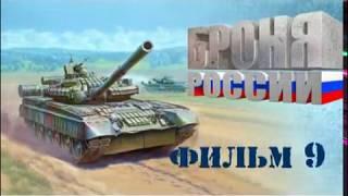Броня России. Документальный сериал. Фильм 9. Russian Armor. Documentary series. Film 9.