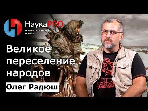 Олег Радюш - Великое переселение народов