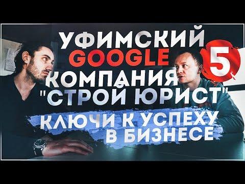 Летим в Уфу. Строй Юрист - уфимский Google. Как начать свой бизнес и преуспеть в нем. (12+)