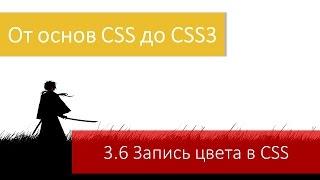 Возможности CSS3. Цветовые значения и их запись в CSS: как изменить цвет.