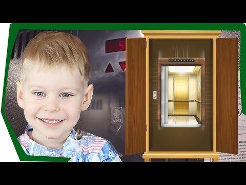 Обзор лифта - выпуск 1. Лифт в шкафу. Приключения в лифте на Baby Go Show