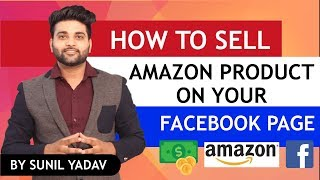 How To Sell Amazon Product On Facebook | Earn Without Website | Affiliate Marketing 2020
