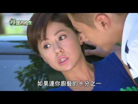 【料理高校生 Love Cuisine】ep 4
