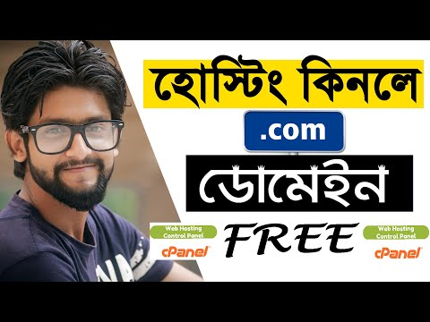 how-to-buy-best-hosting-and-free-.com-domain-names- -bangla- -help-bd-360