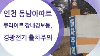 인천 연수구 동남아파트 동쪽주차장 Q-LIGHT S12…