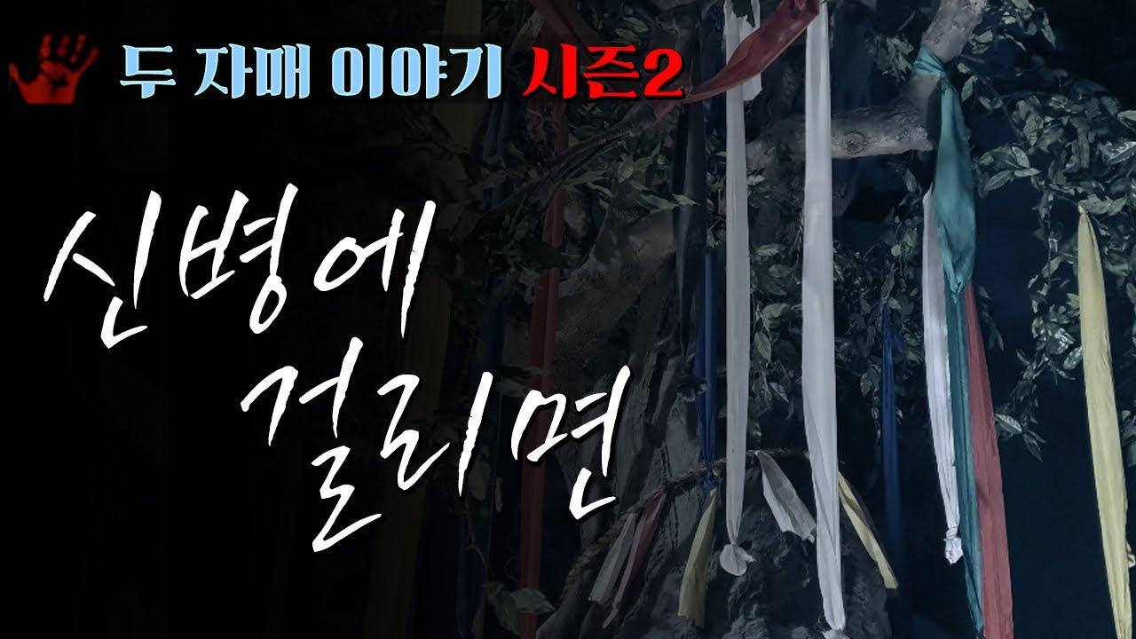 신병에 걸리면 - 두 자매 이야기 시즌2|왓섭! 공포라디오