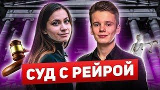 Суд с инстаграм блогером Рейрой Арсений Шульгин всего добился сам сын певицы Валерия