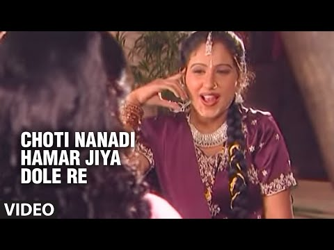 Choti Nanadi Hamar Jiya Dole Re (Bhojpuri Video Song) - Kekra Se Kahan Mile Jala