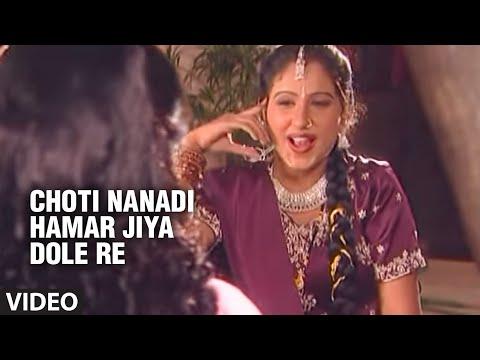 Choti Nanadi Hamar Jiya Dole Re (Bhojpuri Video Song) - Kekra Se Kahan Mile Jala