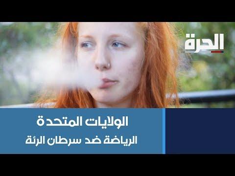 دراسة: يمكن للمدخنين تجنب سرطان الرئة بممارسة التمارين الرياضية  - نشر قبل 10 ساعة