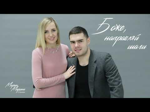Марин и Марина Севастиян - Боже направляй шаги | Христианские песни (Official Audio)
